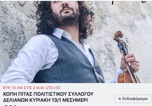 13 JAn Vasilopita