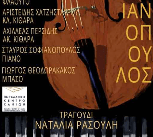 Concert Sofianopoulos