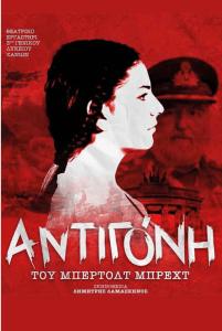 Antigone -by B.Brecht