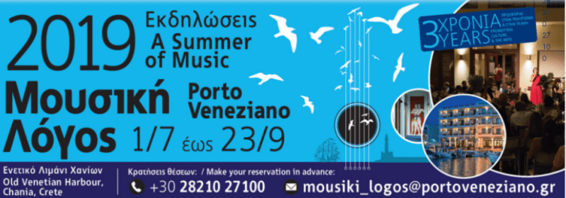 "Music festival: ""A Summer of Music"" – Chania 26th August and 9th & 23rd September"