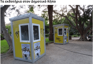 Ticket booths