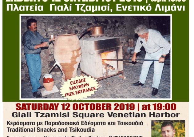 Tsikoudia Festival