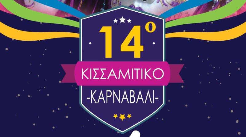 Kkissamos Carneval poster-teliko (1)