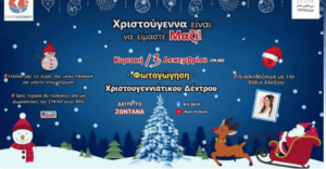 Kissamos online x-mas events