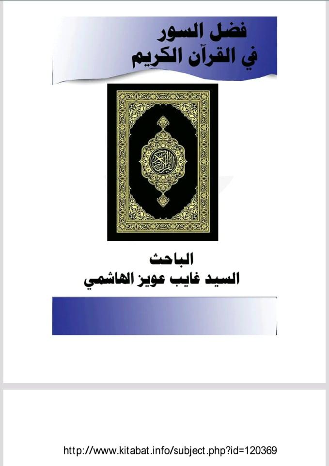 كتابات في الميزان فضل السور في القرآن الكريم