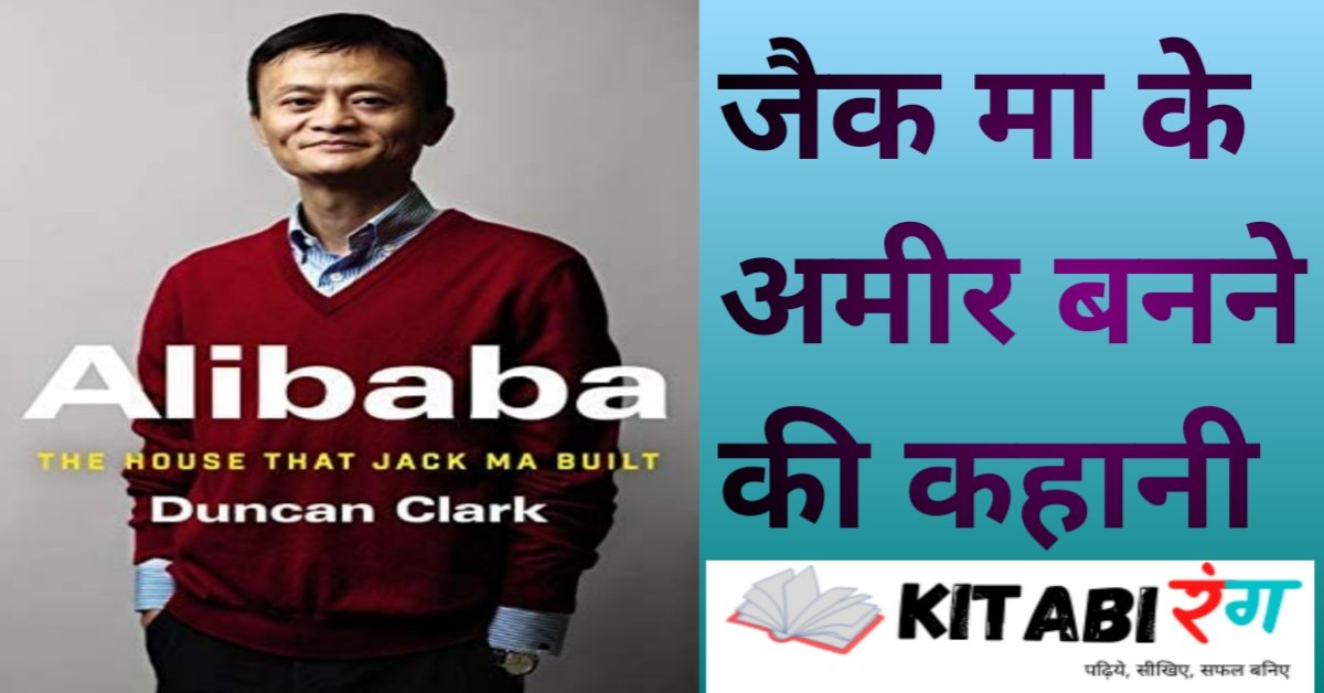 Read more about the article अलीबाबा के जैक मा के अमीर बनने की कहानी|The House That Jack Ma Built Duncan Clark