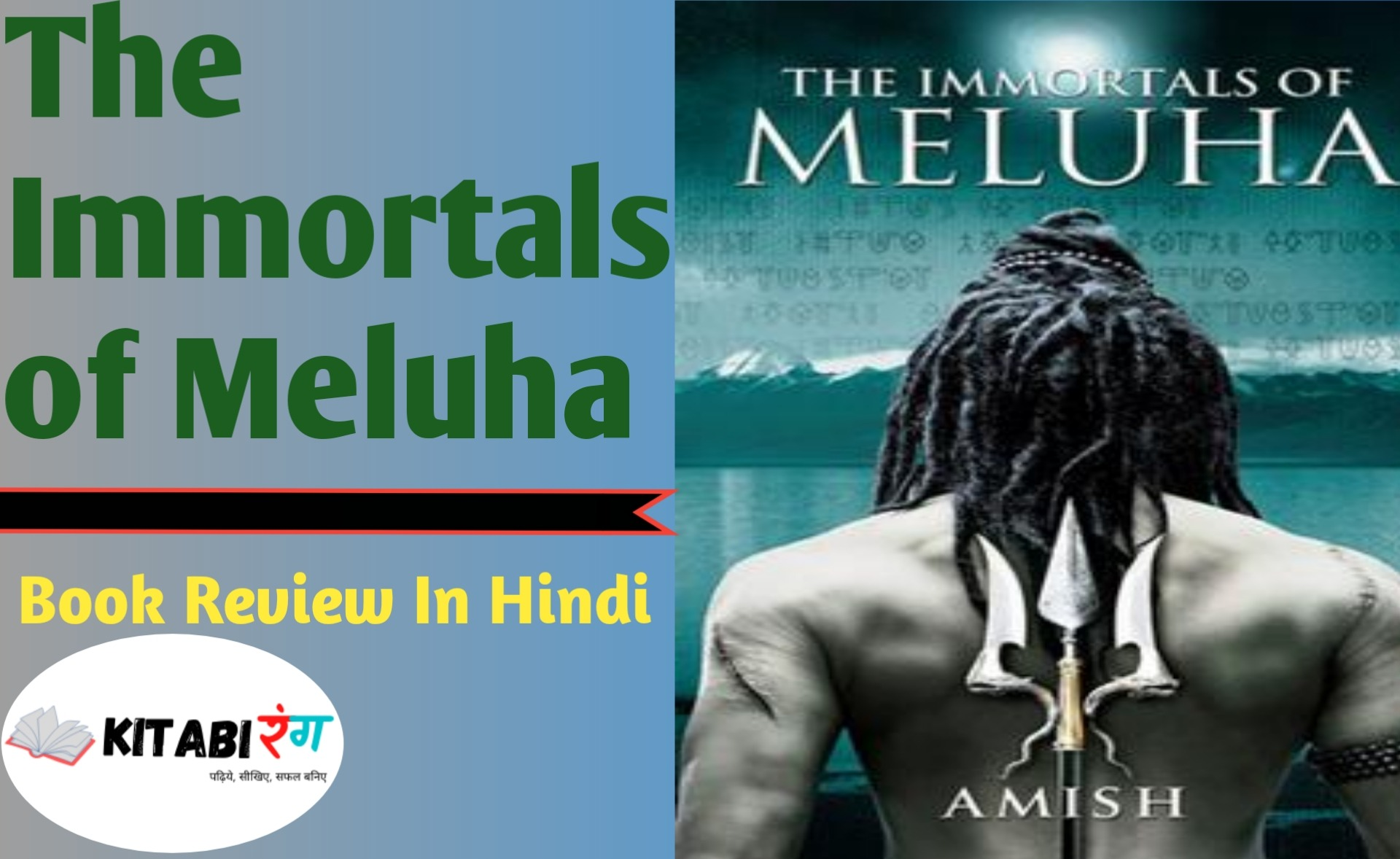 The Immortals of Meluha Book Review In Hindi |Shiva Trilogy1