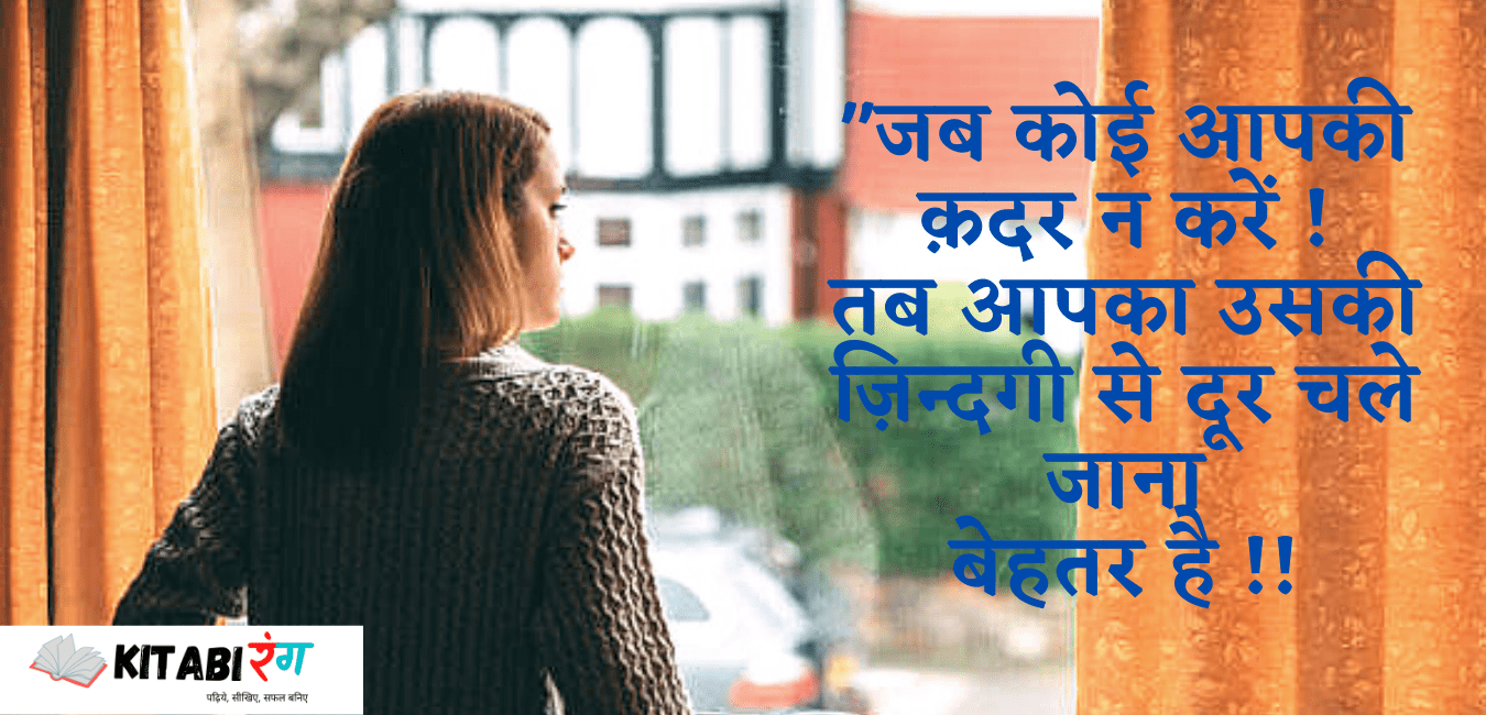 Top 20 Life Quotes in Hindi |Life Thoughts in Hindi 2021|Part 2