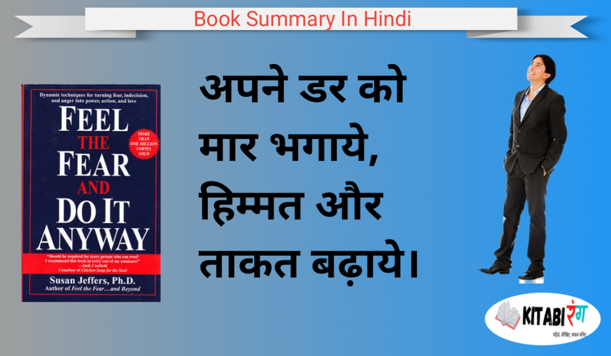feel the fear and do it anyway summary in hindi