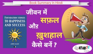 जीवन मे सफल और खुशहाल बनने के तरीके | Foundation stones to happiness and success