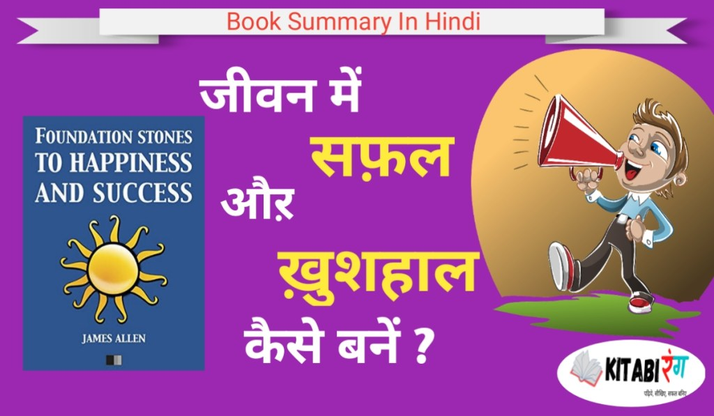 जीवन मे सफल और खुशहाल बनने के तरीके   Foundation stones to happiness and success