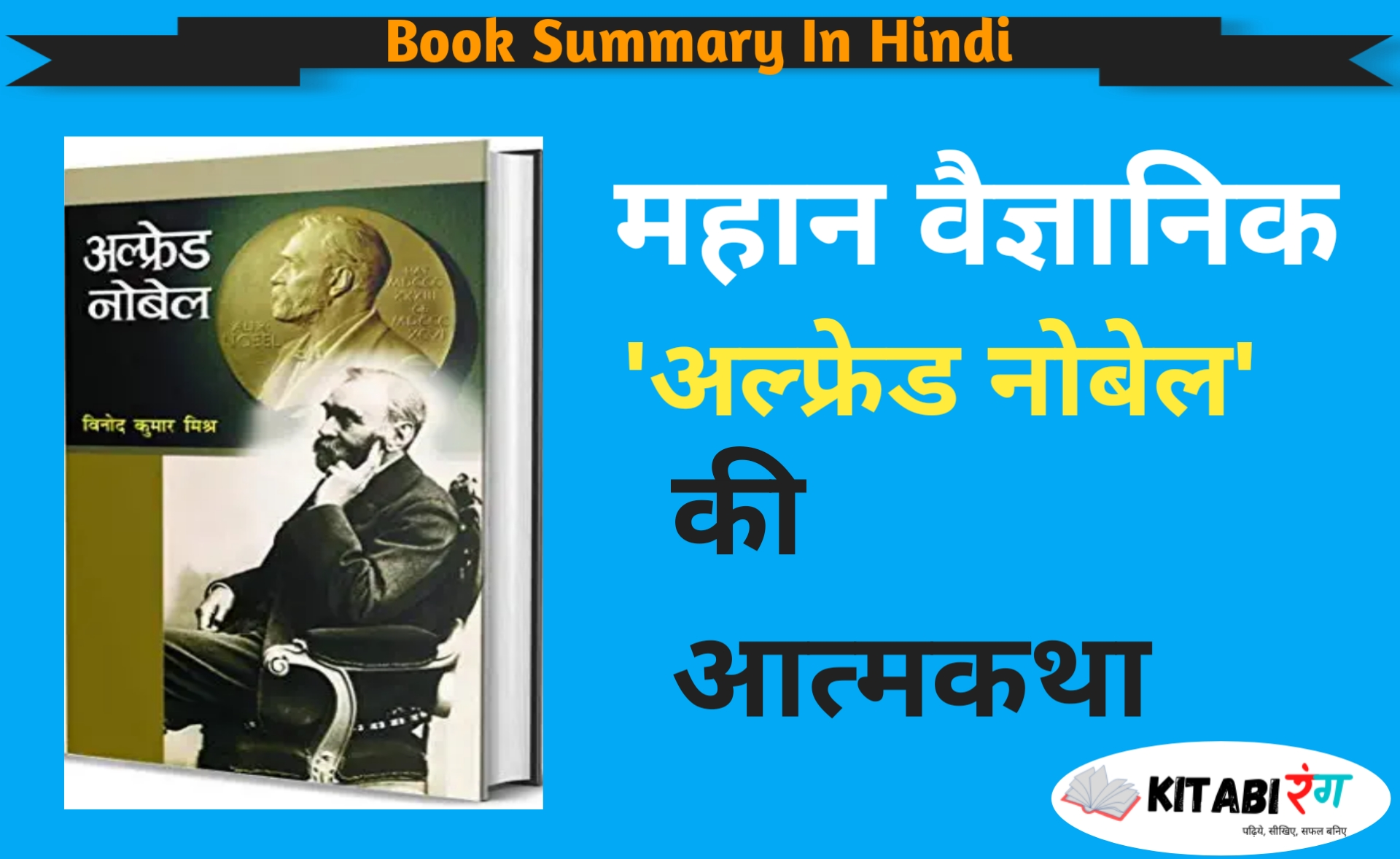Read more about the article Alfred Nobel Biography In Hindi | अल्फ्रेड नोबेल