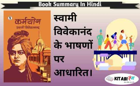 Read more about the article कर्मयोग समरी | Karma Yoga Hindi Book Summary Swami Vivekanand