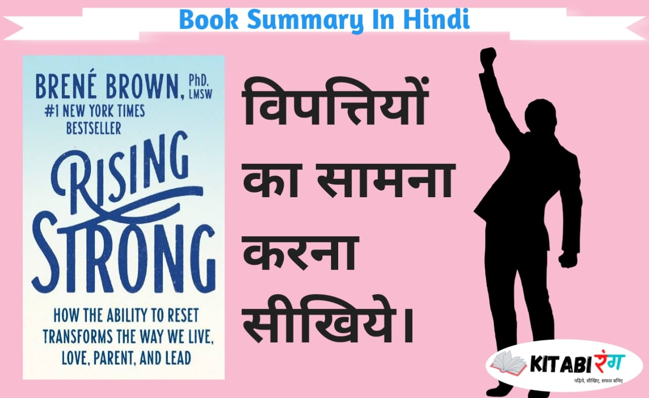 Read more about the article Rising Strong Book Review In Hindi by Brene Brown