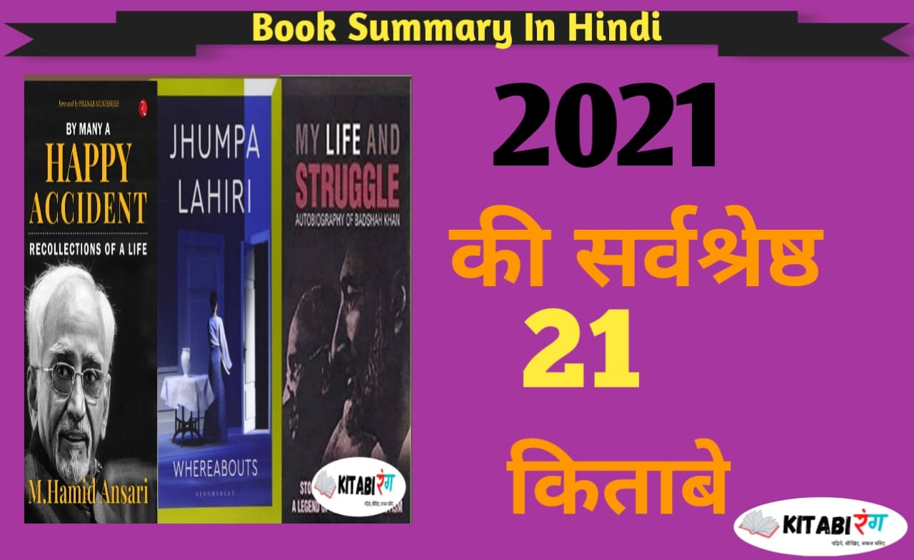 These are the books to look out for this year. (Source: Amazon.in, Rupa Publications.co.in |
