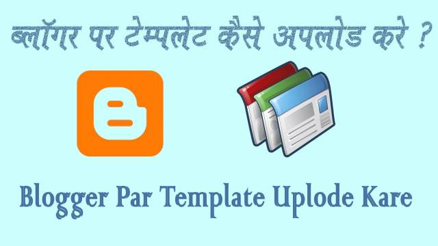 Blogger template kaise Uplode kare