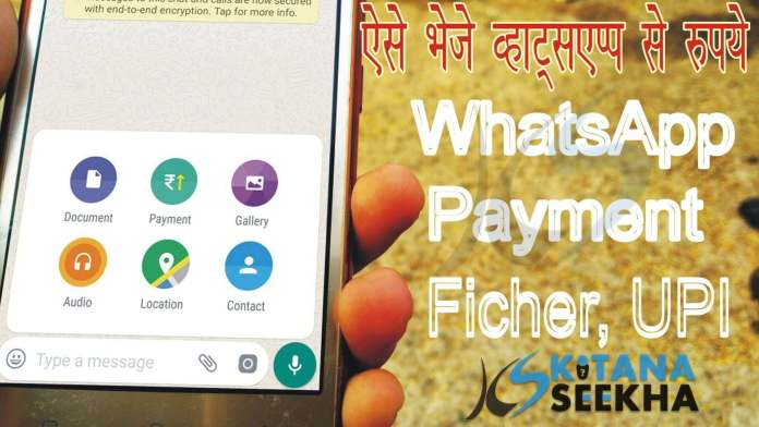 WhatsApp UPI Payment ficher