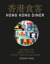 Hong Kong Diner by Jeremy Pang