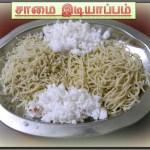 Saamai Idiyappam