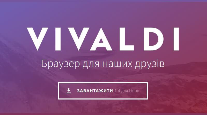 браузер vivaldi від Opera