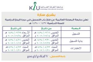 kiu-poster_news