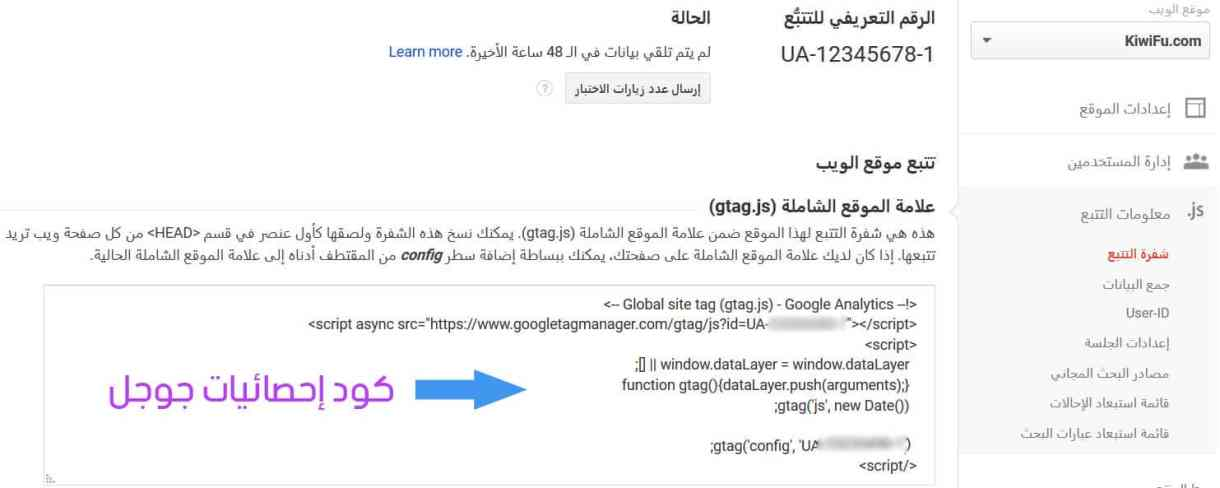 Google analytics شفرة التتبع