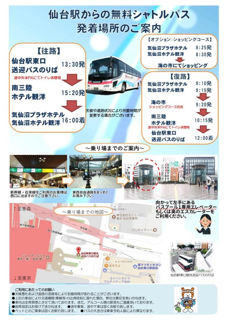 仙台駅からの無料シャトルバスを開始します!(2021年7月15日より)