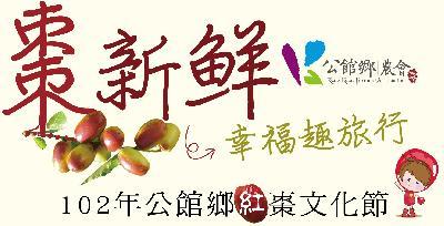 102年公館紅棗文化節-創意料理競賽簡章 (公館鄉農會)