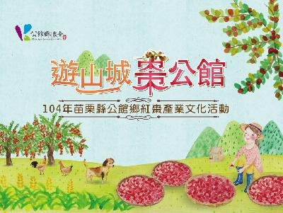 紅棗麵料理比賽簡章 (公館鄉農會)