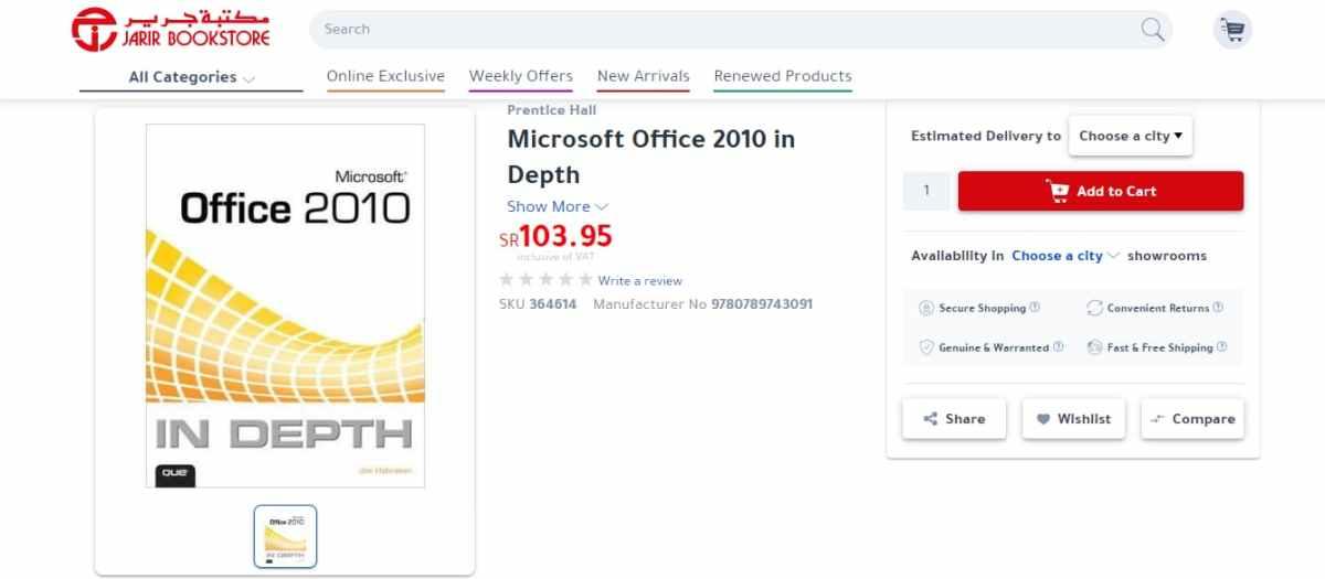 عرض خاص على MS Office 2010 من مكتبة جرير السعودية 2