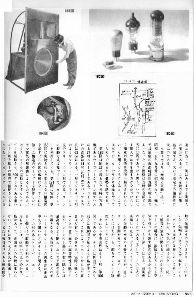 audiofilofine field coil speakers: roba da cinema