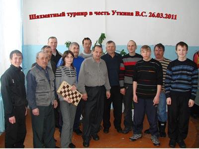 Шахматный турнир  в честь Уткина В.С.