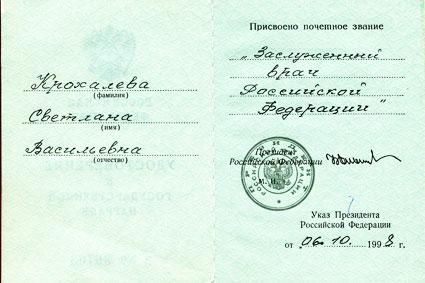 Заслуженный врач России