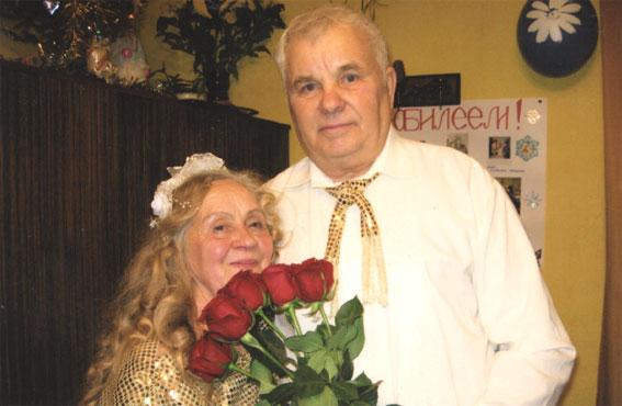 Пятьдесят пять лет вместе