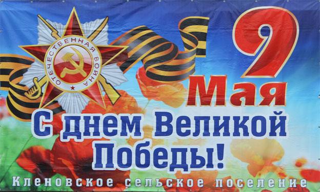 День Победы в с.Кленовское 9 мая 2018 года