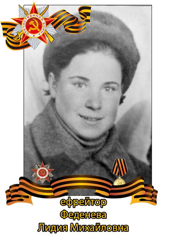 Феденева Лидия Михайловна
