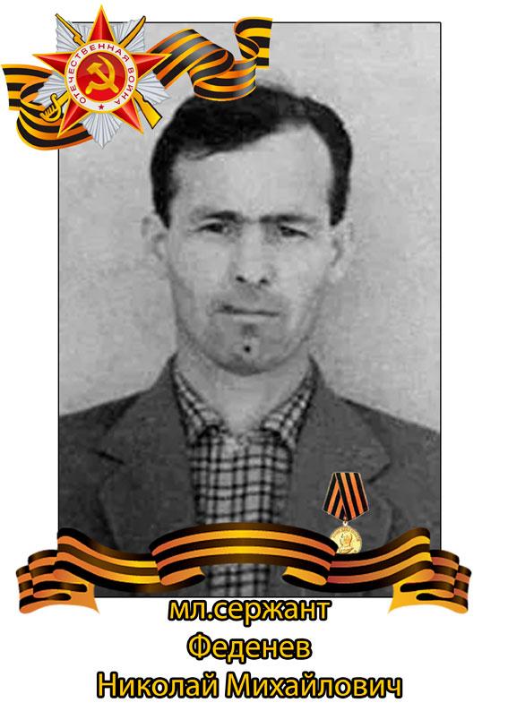 Феденев Николай Михайлович