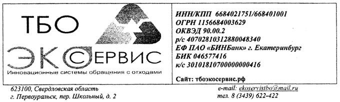 Контактная информация ООО ТБО «Экосервис»