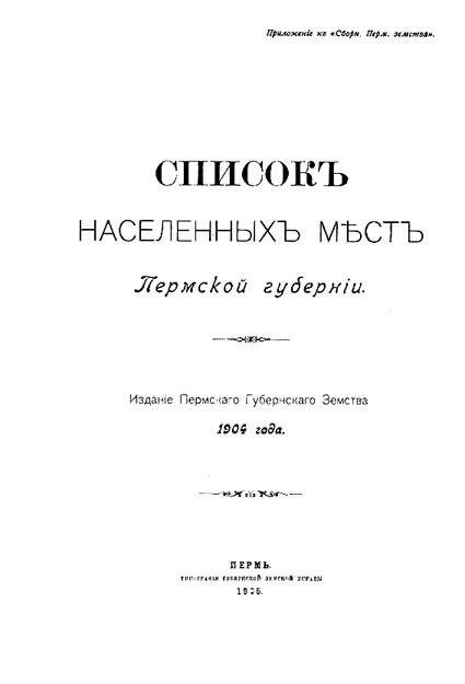 Список населённых мест Пермской губернии 1904 год