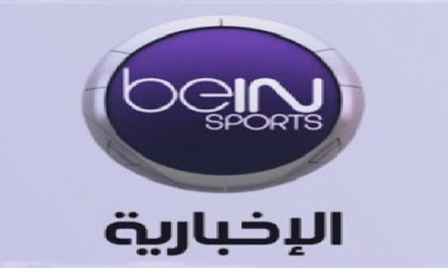 تردد قناة بي ان سبورت الإخبارية Bein Sports News الجديد على