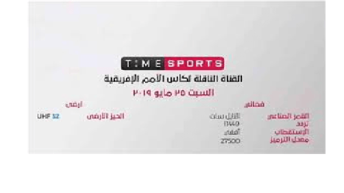 Now set the frequency of sports field sports on the NileSat