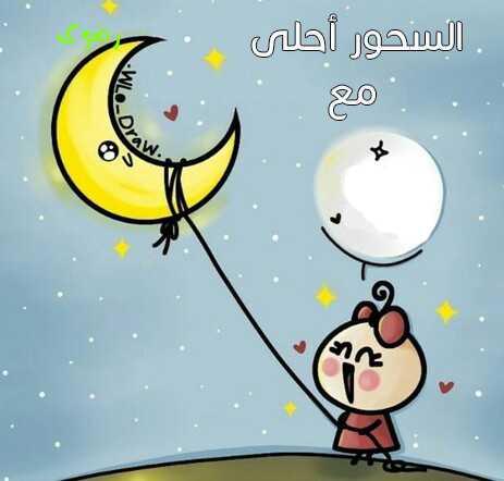 رمضان احلي مع اسمك التطبيقات على Google Play
