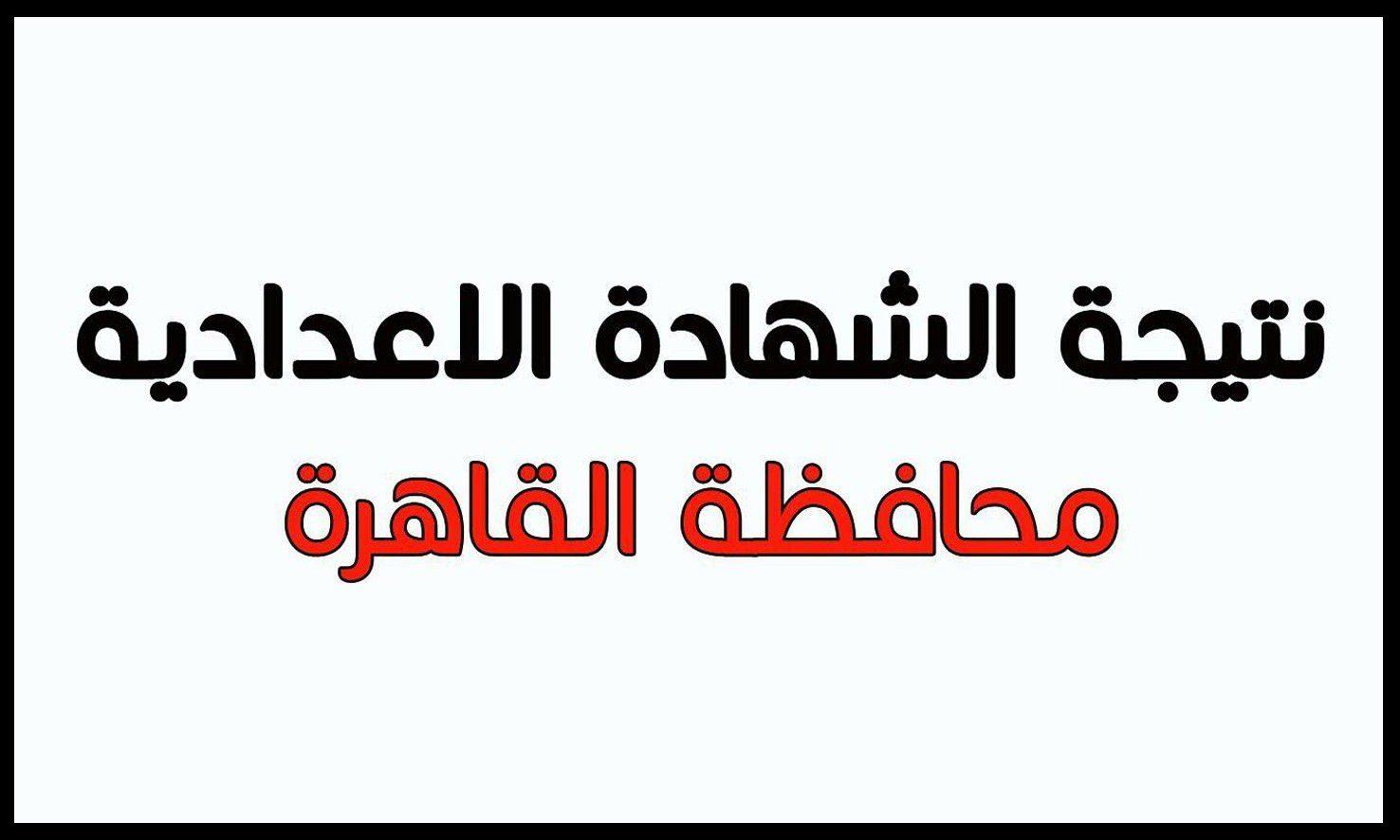 رابط نتيجة الصف الثالث الاعدادي محافظة القاهرة الترم الأول 2020