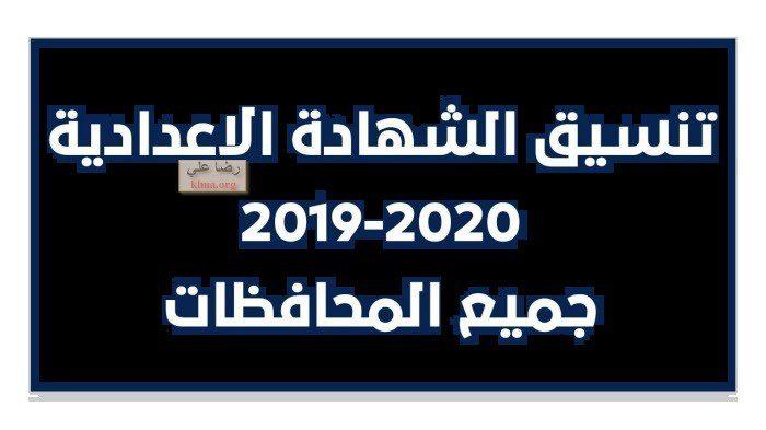 متابعة مستمرة تنسيق الشهادة الاعدادية 2019 2020 جميع