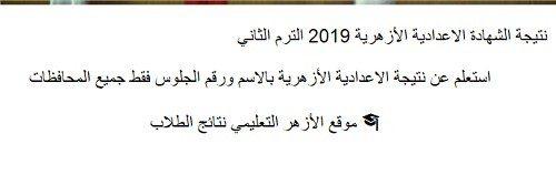 azhar eg results| تقيم تظلمات نتيجة الاعدادية الازهرية 2019 بالاسم ورقم الجلوس وأيضا الابتدائية الأزهرية