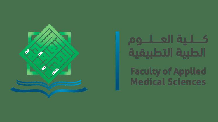 """""""هنا"""" تنسيق كلية العلوم الطبية التطبيقية 2020/2021"""
