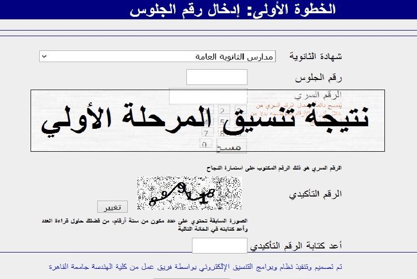 نتيجة تنسيق المرحلة الثانية 2019 عبر موقع اليوم السابع بوابة