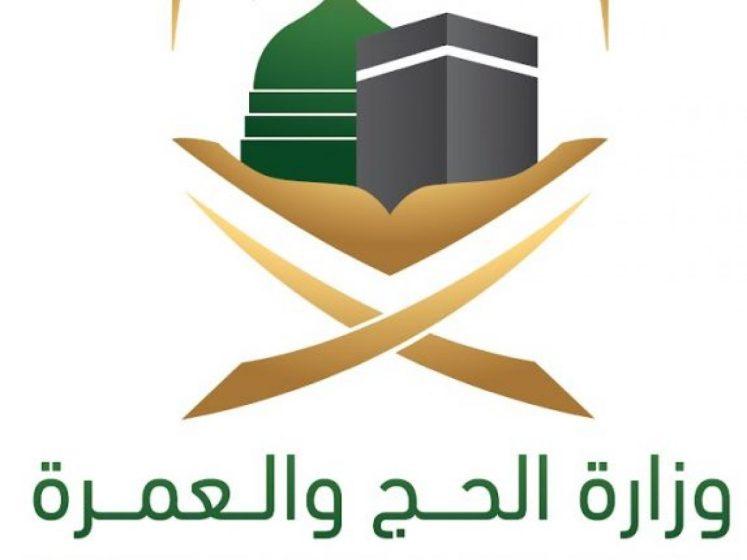 وزارة الحج والعمرة وظائف