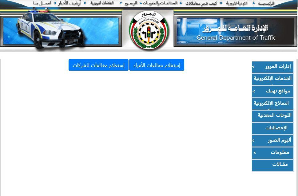 الاستعلام عن مخالفات المرور الكويت برقم اللوحة وطريقة دفع مخالفات