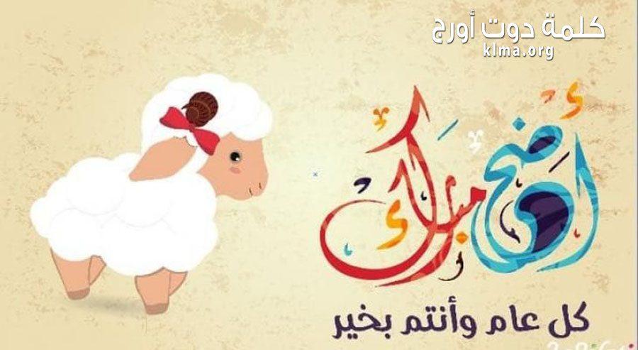 بطاقات تهنئة بعيد الاضحى المبارك لعام 1441هـتصميمات مباركه